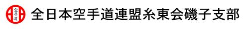 糸東会磯子支部